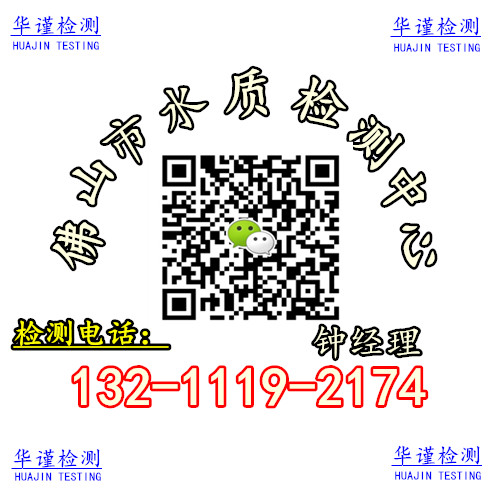 佛山井水检测收费标准【水质检测中心】