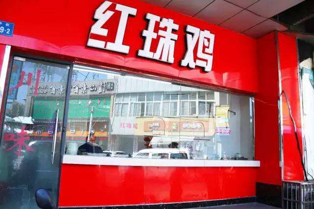 江苏红珠鸡可以加盟红珠鸡加盟总部