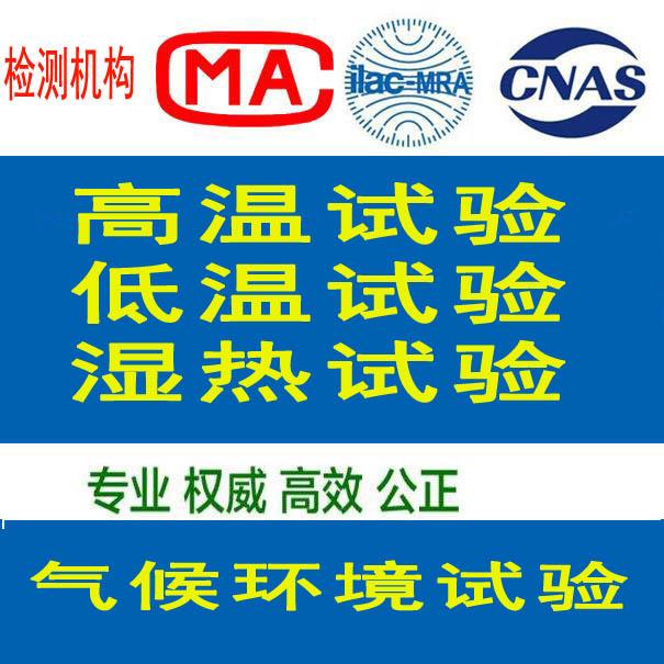 温度环境试验高温低温湿热可靠性试验北京实体实验室检测机构