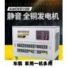 家用10KW静音汽油发电机TOTO10