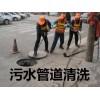 德安化粪池清理-污水管道清洗-来电商洽