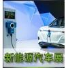 2019上海新能源汽车展