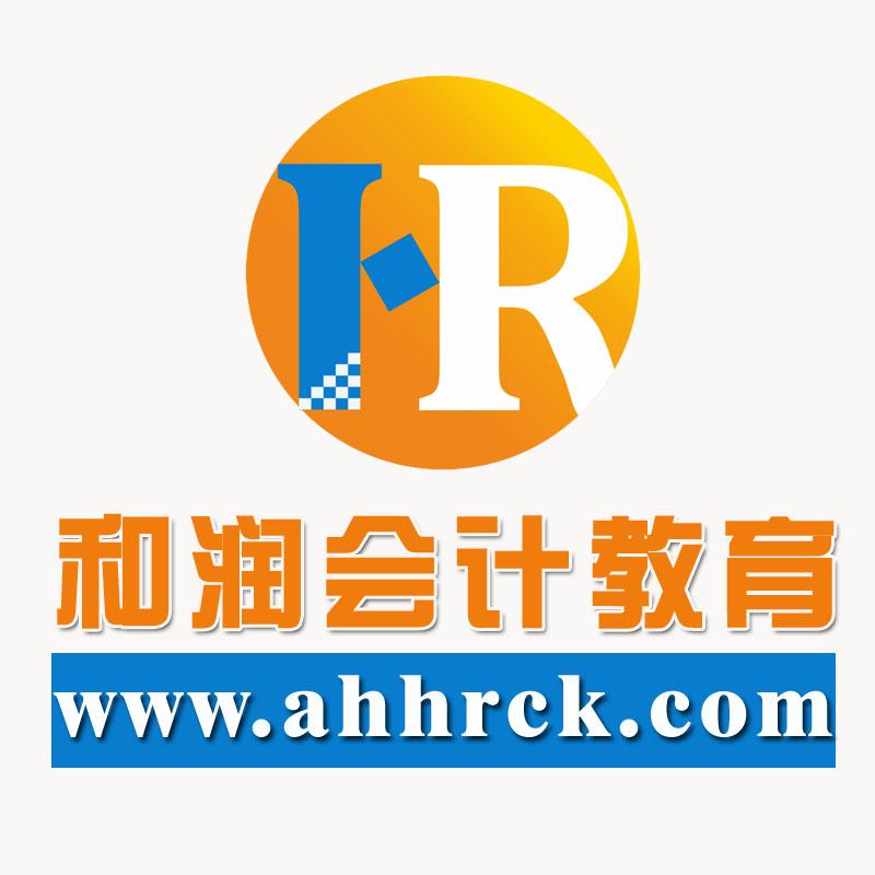 蚌埠财务培训班合肥会计税务课程培训班
