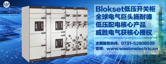 施耐德Blokset授权柜就选威胜电气