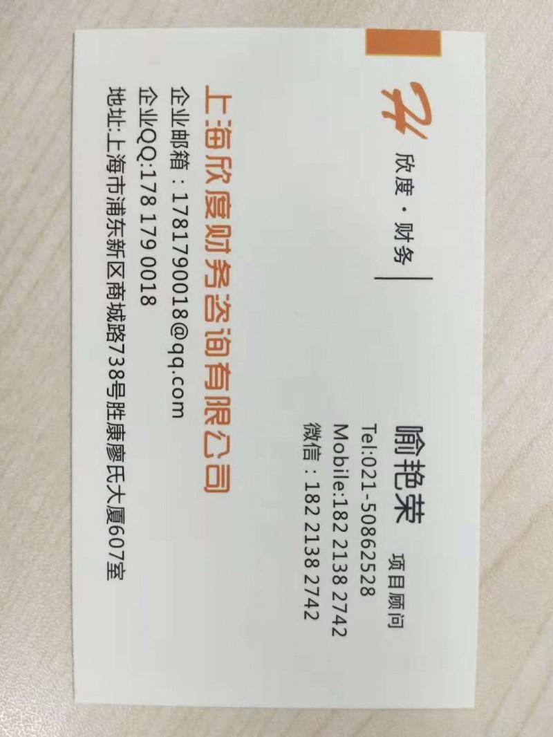 申请上海广播电视节目许可证需要股权结构图吗