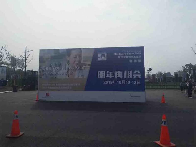 2019科隆五金展(展区)