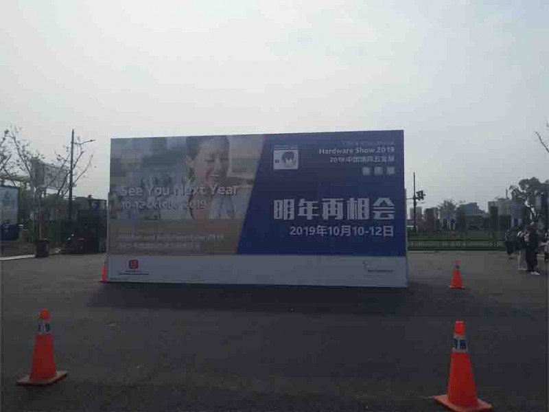 2019上海五金工具展cihs科隆五金展