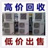 广州二手酒店空调回收、广州空调回收、广州二手超市空调回收