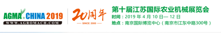 农机展2019第十届江苏农业机械展览会(两年一届)