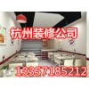 杭州专业烧饼粉店装修公司-烧饼粉店装修设计有创意有引力!