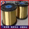 供应环保H62黄铜线、H65黄铜丝铜扁线 软态铜丝0.4mm