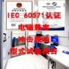 辦理符合IEC60571標準要求的產品檢測報告