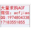 宁波求购ACF胶 宁波回收ACF胶 宁波收购ACF
