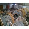 高价回收广州地区废铜、废铝、废不锈钢、废铁、电缆电线、模具