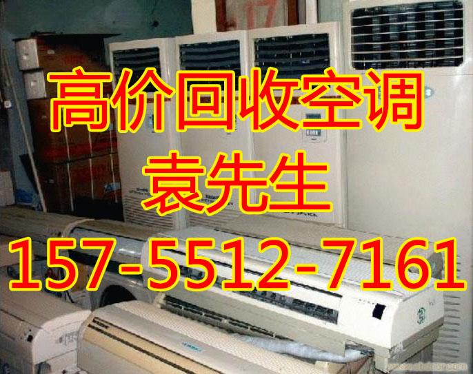 合肥空调回收,二手空调回收,好坏空调都收