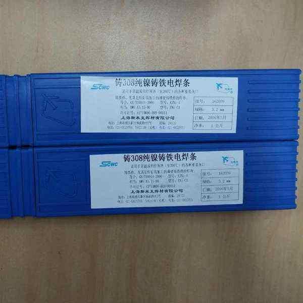 回收电焊条焊丝《过期报废焊材,库存积压焊材,不用焊材》
