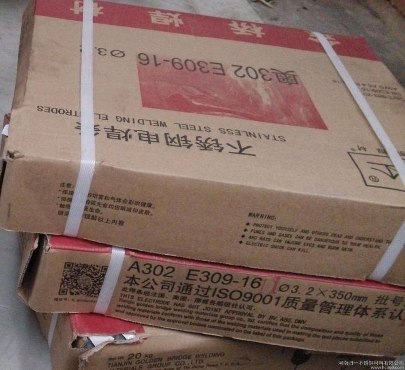焊条焊丝高价回收