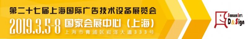 广告帐篷2019上海广告设备展广印展