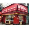 北京紫燕百味鸡加盟总部地址