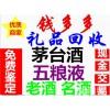 北京回收拉菲酒回收拉图玛格木桐奥比昂帕图斯红酒