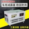 静音15KW汽油发电机型号