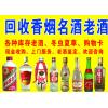 兰州回收老酒,兰州回收黄鹤楼1916价格,兰州南京九五回收