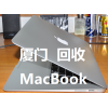 厦门回收macbook A1990 A1989 A1932