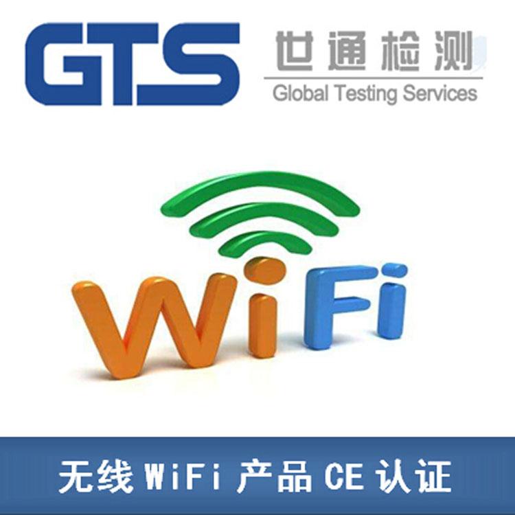 无线wifi产品CE认证测试标准和流程是什么