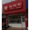 江苏红珠鸡加盟电话