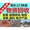 宁波地区高价回收废铜废铝不锈钢电线电缆塑料端子