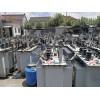 上海变压器回收 电柜回收 电线电缆回收 机房设备回收