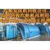 二手发电机回收价格汽轮发电机回收上海汽轮发电机组回收公司