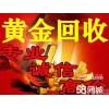 北京高价回收手表包包首饰钻石等奢侈品寄卖典当