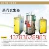 禹州蒸汽发生器厂家