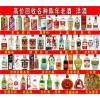 高价求购80年老贵州茅台酒,90年老五粮液回收价格实时报价