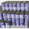 浙江回收钼铁_杭州回收铌铁_宁波回收钴板