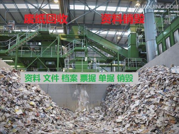 龙怡路附近废品站回收废纸广州天河区上门回收废纸