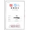 北京TB/T3498-2018雷击试验测试机构