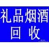 濟寧回收路易十三.軒尼詩——鄒城回收50年茅臺酒禮盒裝