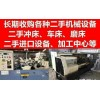广州折弯机回收有限公司二手折弯机回收以价格