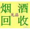 臨沂30年茅台酒回收、臨沂高價(jia)回收30年茅台酒禮盒(he)