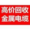 杭州湾废品回收站高价上门回收大量废品,旧货物资设备