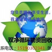 江蘇雙凈循環物資回收中心