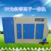 uv光氧廢氣凈化器