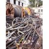 坪山回收废旧电缆电线 废电缆电线回收站