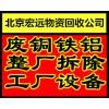 北京铜管拆除回收公司收购废旧二手铜管价格