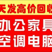 广州天发二手办公家具市场