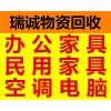 杭州办公家具回收电话,杭州二手家具回收地址市场