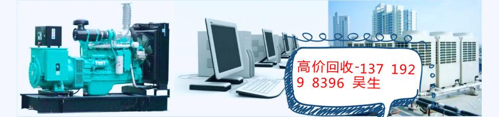 广州宝源物资回收公司