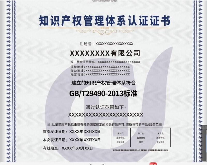 宁波知识产权认证,GB/T29490-2013知识产权